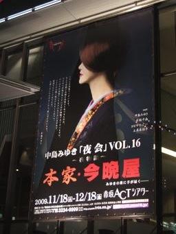 091217_yakai02.jpg