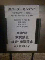 100507_kuri02.jpg